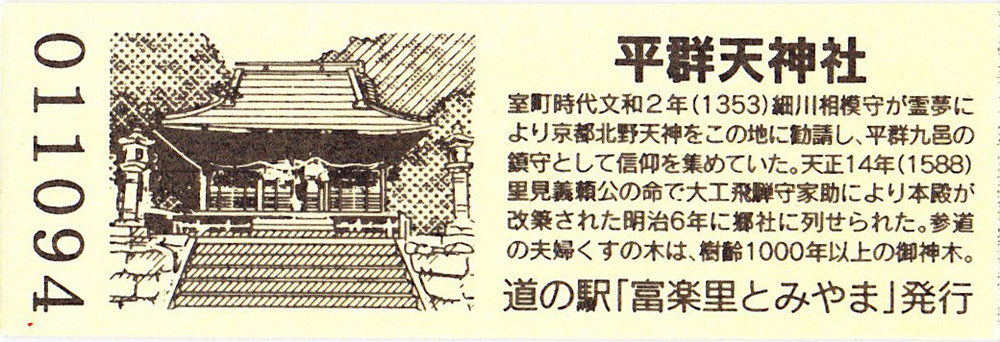 furaritomiyama_ticket2.jpg