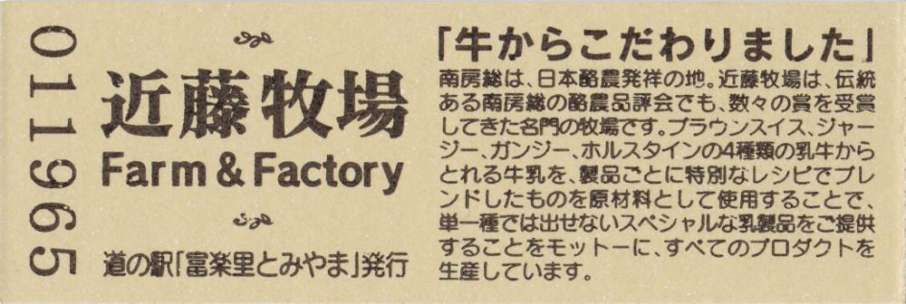 furaritomiyama_ticket3.jpg