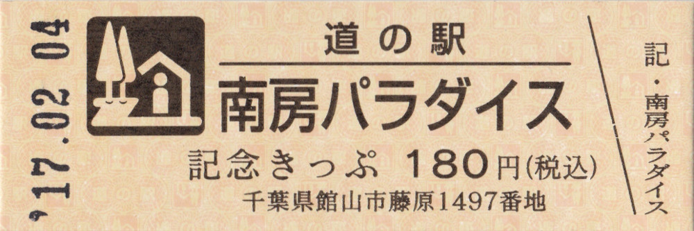 nanboparadise_ticket2.jpg