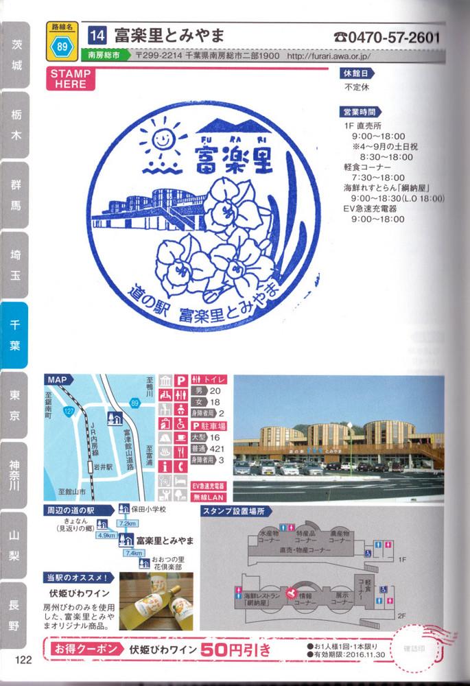 stamp_book_14.jpg