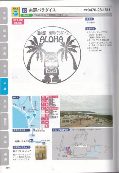 stamp_book_20.jpg